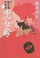 恋女房 新・秋山久蔵御用控(一) (文春文庫 ふ 30-36 新・秋山久蔵御用控 1)