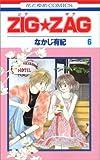 ZIG★ZAG 第6巻 (花とゆめCOMICS)