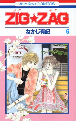 ZIG★ZAG 第6巻 (花とゆめCOMICS)の詳細を見る