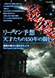 リーマン予想・天才たちの150年の闘い ~素数の魔力に囚われた人々~ [DVD]