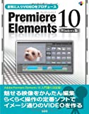 お気に入りVIDEOをプロデュース Premiere Elements 10 Windows版 (SCC Books 356)