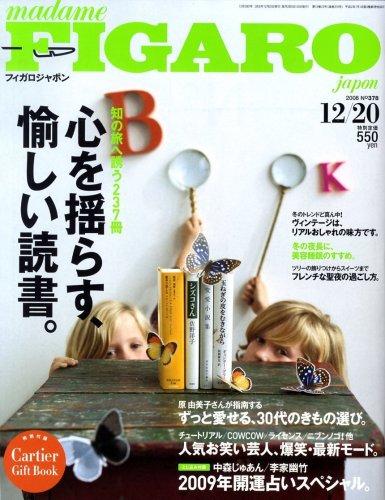 madame FIGARO japon (フィガロ ジャポン) 2008年 12/20号 [雑誌]の詳細を見る
