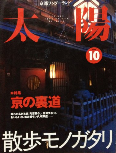 太陽 1999年10月号 (特集・京の裏道)