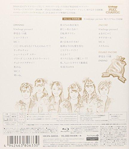 (仮) スマイレージ ライブツアー2014秋 ~FULL CHARGE~FINAL in O-EAST [Blu-ray]