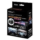 Bullcon(ブルコン) 高画質/高感度 小型カメラ AV-FBC01