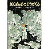 100ばんめのぞうがくる (佐藤さとる幼年童話 (2))