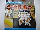 やさしい毛糸で手編み かぎ針編み(あみものブック1) (あみものブック)