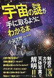 宇宙の謎が手に取るようにわかる本 (中経の文庫)