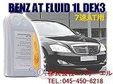 ベンツ ATオイル ATF (722.9系 電子制御式7速AT用) DEX3(成分:デキシロン3) 1L 純正品 001989680313