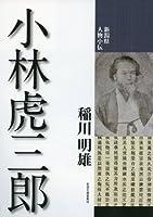 新潟県人物小伝 小林虎三郎