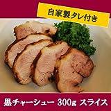 焼豚(黒チャーシュー)300gスライス(自家製タレ付き)【チャーシュー 叉焼 焼豚 国産 酒のつまみ ★】