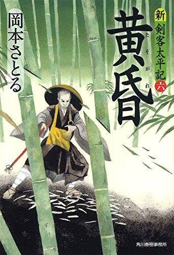 黄昏―新・剣客太平記〈6〉 (時代小説文庫)の詳細を見る