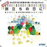 [B000K0YFF6: CD 旅立ちの日に 決定版!みんなでうたう卒業の歌ベストセレクション中学・高校/混声版]