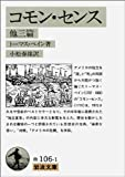 コモン・センス 他三篇 (岩波文庫 白 106-1)