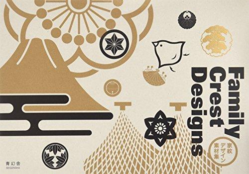 家紋デザイン素材集<CD-ROM付>の詳細を見る
