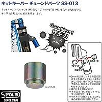 昌栄 ネットキーパー チューンドパーツ SS-013 NO.757-10