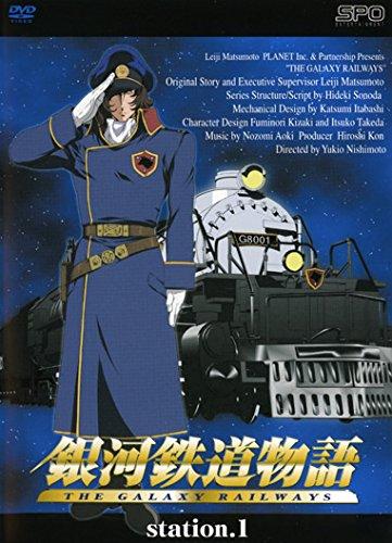 銀河鉄道物語 THE GALAXY RAILWAYS 全13枚 第1話〜第26話  全巻  DVD