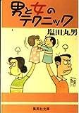 男と女のテクニック (集英社文庫)