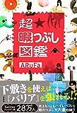 ARuFa '超 暇つぶし図鑑'