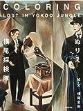 横尾忠則『ぬりえ横尾探検隊 COLORING LOST IN YOKOO JUNGLE』の表紙画像
