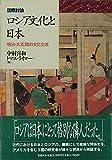 国際討論ロシア文化と日本: 明治・大正期の文化交流