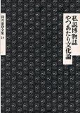 筒井康隆全集〈18〉私説博物誌.やつあたり文化論