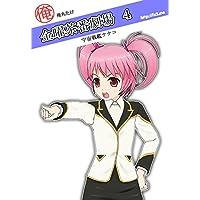 金曜茶番劇場 4: 宇宙戦艦ナナコ