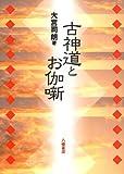 古神道とお伽噺