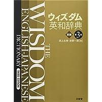 ウィズダム英和辞典 第3版 革装