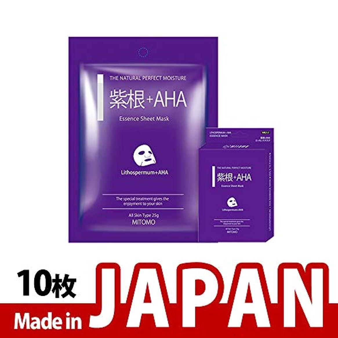 またはトーナメント速記MITOMO【MC001-A-2】日本製紫根+AHA角質ケア 美肌シートマスク/10枚入り/10枚/美容液/マスクパック/送料無料