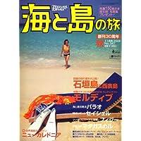 海と島の旅 2008年 11月号 [雑誌]