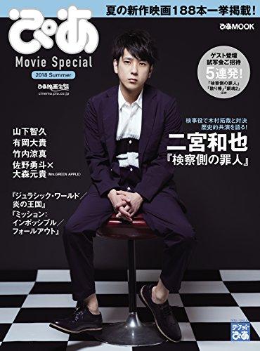 ぴあ Movie Special 2018 Summer(二宮和也特集) (ぴあMOOK)