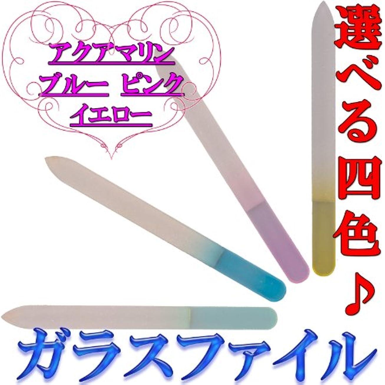 保安エスカレート競争力のある選べる4色 ネイル ガラスファイル 1本 (アクアマリン)