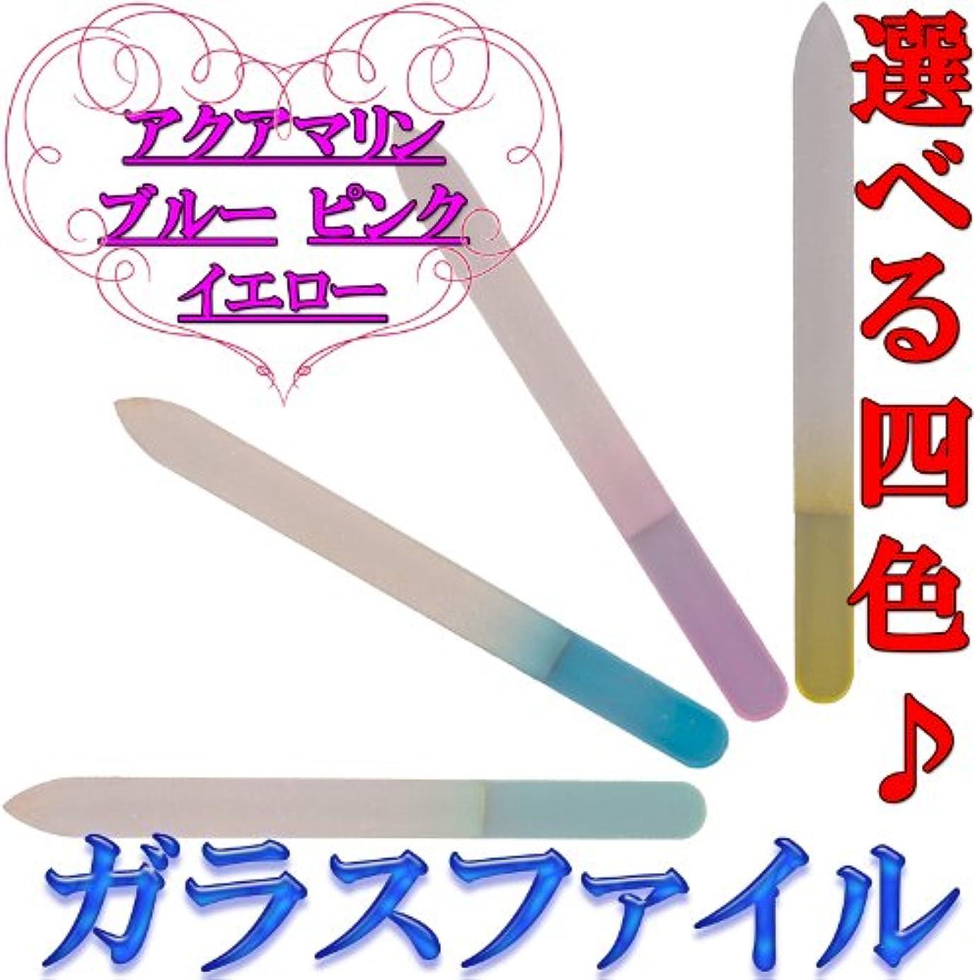 死の顎グループ寝室選べる4色 ネイル ガラスファイル 1本 (アクアマリン)