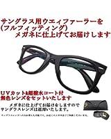 【日本正規代理店保証書付・UVカット付きレンズセット・伊達メガネ(ダテメガネ)にしてお届け】Ray-Ban(レイバン)RB2140F-901(52)WAYFARERフルフィッティング・ウェイファーラーサングラスをメガネ仕様に