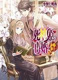 死神姫の再婚6 -鏡の檻に棲む王- (ビーズログ文庫)