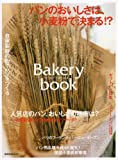 Bakery book vol.6 (柴田書店MOOK)