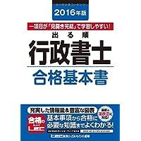 2016年版出る順行政書士 合格基本書 (出る順行政書士シリーズ)