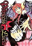 Princess Lucia 1巻 (コミックブレイド)