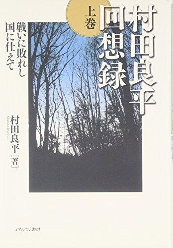 村田良平回想録 上巻−戦いに敗れし国に仕えての詳細を見る