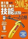 2015年版 ぜんぶ絵で見て覚える 第1種電気工事士 技能試験すい~っと合格