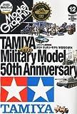 Model Graphix (モデルグラフィックス) 2012年 12月号 [雑誌]