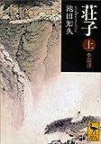 荘子 上 全訳注 荘子全訳注 (講談社学術文庫)