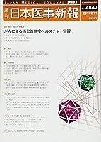 日本医事新報 2017年 2/11 号 [雑誌]