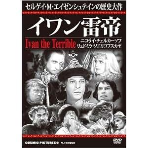 イワン雷帝 CCP-192 [DVD]