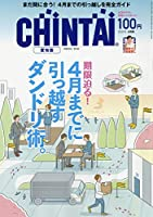 CHINTAI(チンタイ)愛知版 2019年 04 月号 [雑誌]