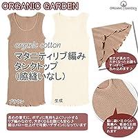 ORGANIC GARDEN オーガニックコットン リブ編みマタニティタンクトップ (脇縫いなし) 生成 M-L
