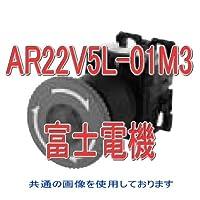 富士電機 AR22V5L-01M3R 丸フレームプッシュロック大形照光押しボタンスイッチ (LED) オルタネイト AC220V (1b) (赤) NN
