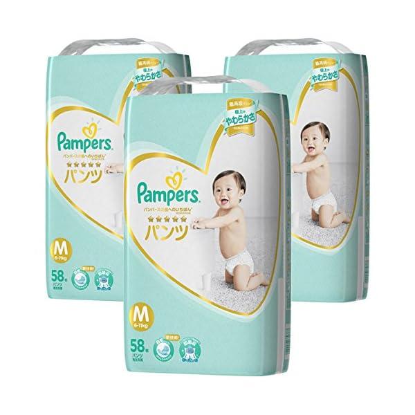 【ケース販売】 パンパース オムツ パンツ 肌へ...の商品画像