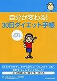 自分が変わる!30日ダイエット手帳